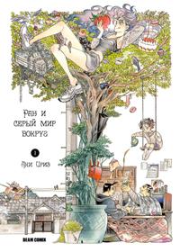 Ran to Haiiro no Sekai/Ран и серый мир вокруг